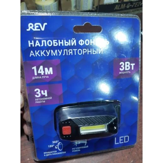 Аккумуляторный светодиодный налобный фонарь REV Headlight AccuPro