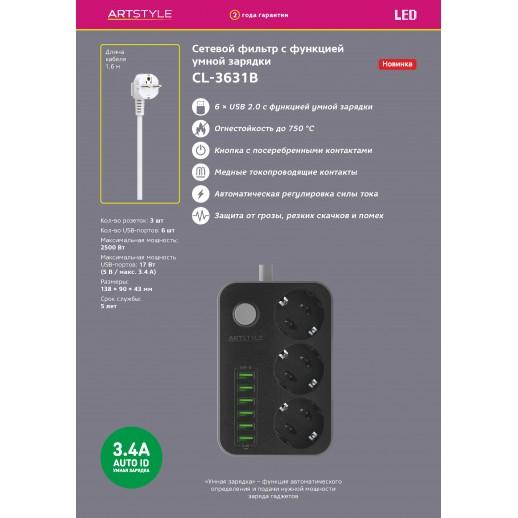 Сетевой черный фильтр ARTSTYLE, с функцией умной зарядки, 3 гнезда, 6 usb-портов