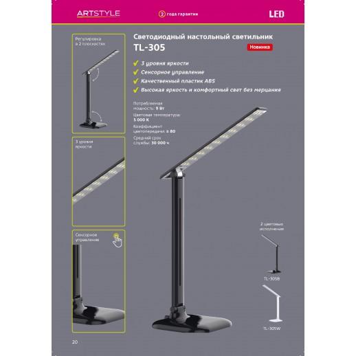 TL- 305W Настольная лампа ArtStyle